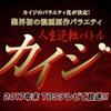 人気漫画『カイジ』がリアルに体験できる番組が制作決定!優勝賞金は200万円!