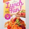 【LunchFan!】【ランチファン】「コク味噌ラーメン」金澤近江町中華そば みなと屋