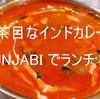 【草加】お茶目なインドカレー店「PUNJABI」でランチ!