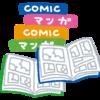 【2018年版】「読んでよかった!」漫画Best3をまとめました。【おすすめマンガ】