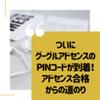 ついにグーグルアドセンスのPINコードが到着!アドセンス合格からの道のり
