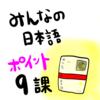 みんなの日本語9課(単語&文型):教案を書くときのポイント!授業中によくある学生の間違いなど!