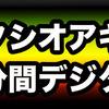 【カタシオアキフミの3分間デジタライズ】注意!!アカウント作成は「不変のメールアドレスで!!」の巻