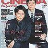 CINEMA SQUARE vol.104 目次
