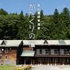 大地の芸術祭「秋山郷 結東温泉 かたくりの宿」までのアクセスマップ