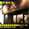 東京都(27)~らぁ麺やまぐち~