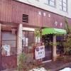 純喫茶ウサミ/愛知県一宮市