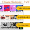 音楽配信サービス「Google Play Music」を使ってみた! おすすめ・検索機能が充実、楽しみが増えます