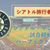 シアトルで野球観戦をする方必見! ~シアトル・マリナーズの試合観戦パーフェクトガイド~ #47