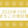 2020年10月の家計簿