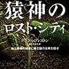 深い緑と青い春。『猿神のロスト・シティ―地上最後の秘境に眠る謎の文明を探せ』の感想について
