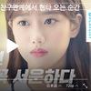 """A-TEEN(에이틴) 韓流ウェブドラマ EP.7-EP.9 日本語字幕/SEVENTEEN OST """"EIGHTEEN""""/Aprilナウンなど出演/韓国ドラマを見よう♪"""
