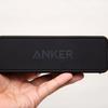 コンパクトスピーカー入門者には、ANKERの「SOUND CORE2」がオススメ!