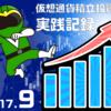 仮想通貨積立投資の実践記録。5ヶ月目〜2017年9月 順風満帆になるのか?〜