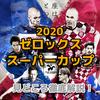 【ワクワク最高潮!】ゼロックススーパーカップ5つの注目ポイント