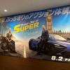 『ワイルド・スピード/スーパーコンボ(字幕・IMAX)』