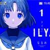 ILY.(アイリ)-全編ドット絵で描かれた斬新な恋愛ミステリ(既刊1巻)