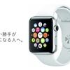 【Apple Watch】買おうか迷っている方、使い勝手が気になる方へぼくが言えること。