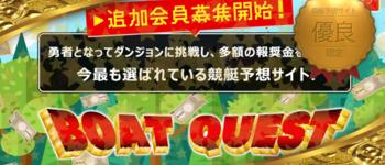 競艇予想サイト【BOATQUEST(ボートクエスト)】4月17日の無料情報を検証!口コミ・評価・評判