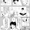 友達からの電話2、国際結婚と価値観について【育児漫画】