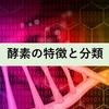 酵素の特徴と分類について