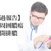肛門周囲膿瘍の切開排膿からの経過報告。痔ろう根治手術は括約筋温存手術(くり抜き法)に決定!