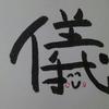 今日の漢字585は「儀」。日本人の行儀(マナー)について考える