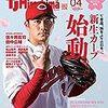 今日のカープ本:『TJHiroshima2020年4月号』