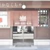 三条境町のイノダっていうコーヒー屋へね