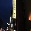 【ホテルレビュー】東横イン26号店は予想通りボロかった。東京都大塚1