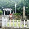 【御朱印】久遠郡せたな町大成区 久遠(くどう)神社