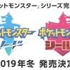 ポケットモンスター ソード/シールドが発表。2019年冬に発売