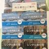 日本駐車場開発(2353)から優待が到着:駐車場割引券等