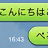 【LINE】既読にしないで相手に知らせずLINEの未読メッセージを読む方法