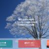 SNOWNAVI で「かぐら共通前売り券」をお得に購入!!