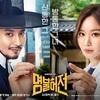 医心伝心~脈あり!恋あり?~ ★4 (tvN 2017.8.12-10.1)