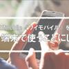 Y!mobile(ワイモバイル)をau端末で使うことにした体験談