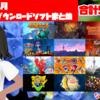 総勢56本!2019年6月のNintendo Switchダウンロード専用ソフトを振り返る!
