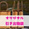 消しゴムはんこでオリジナル引き出物袋を自作!カワイイ&xxx万円節約!?