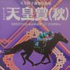2019 天皇賞(秋)天皇陛下御即位慶祝