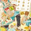 漫画『ガイコツ書店員 本田さん』1巻ネタバレレビュー!書店員って忙しい!?【アニメ化】