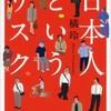 「日本人というリスク」(橘玲)