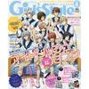 【雑誌掲載】 7/9発売『電撃Girl'sStyle 8月号』B-PROJECT・キタコレをフィーチャー