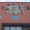 木の店 つばた民芸店/北海道千歳市