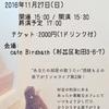 【かじかむ手で】11月のライブ