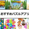【おすすめ】マジで面白いパズルゲームアプリランキング【iPhone・Android】。オフラインでできるシンプルなゲームから頭をつかう難解パズルまで幅広くご紹介!