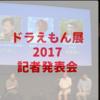 開始まで3ヶ月!「THE ドラえもん展 TOKYO 2017」記者発表会に行ってきた!内容詳細・前売り券・グッズ情報も!【展覧会見どころレポート】