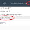 vCSA6.7u1の 使用感
