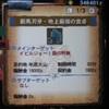 【MH4】3月21日配信イベントクエスト「範馬刃牙・地上最強の食卓」に行ってきました!