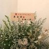 """代官山とアオハルユース (8/20 羊文学 """"わたしたち""""へ)"""